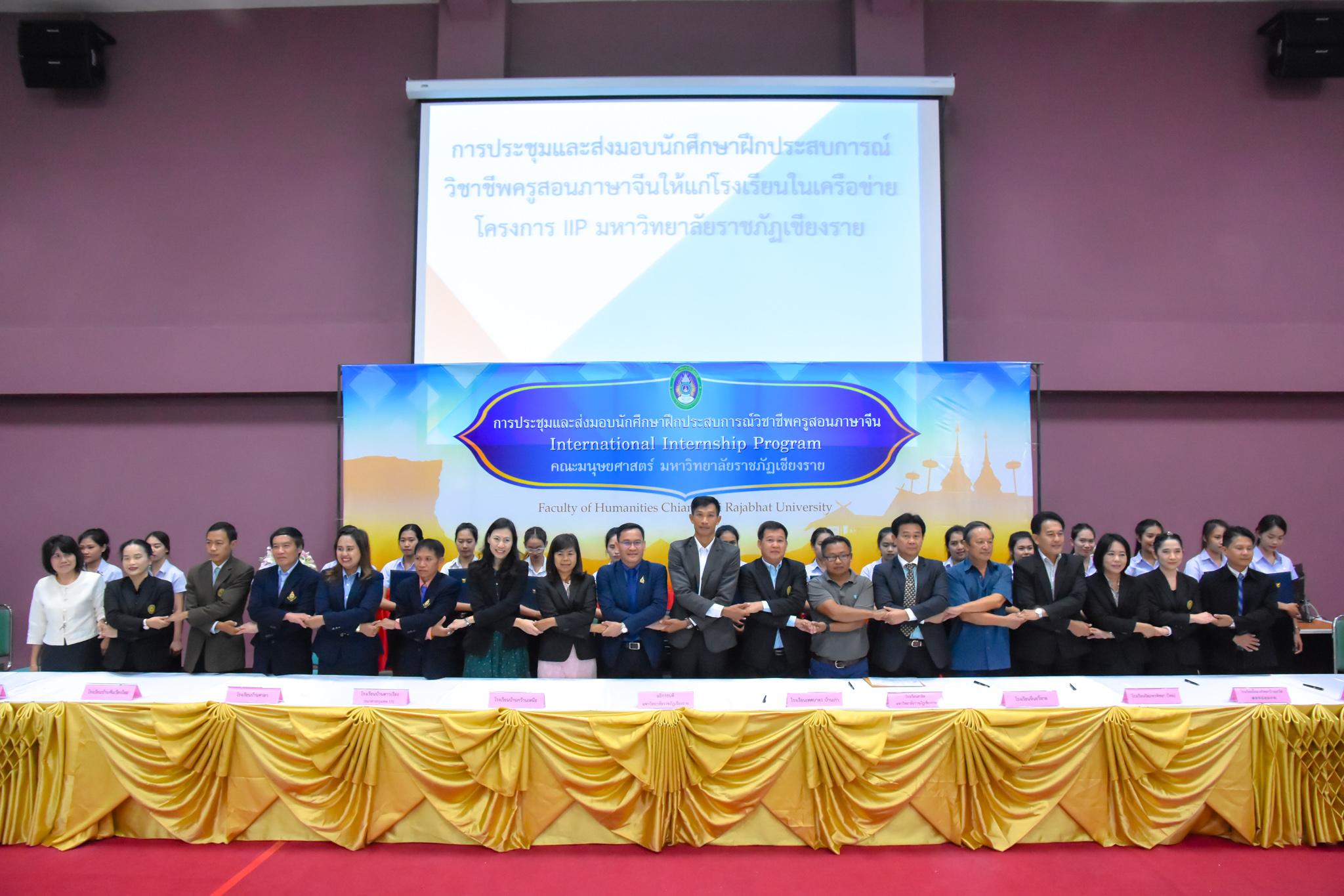 โครงการส่องมอบนักศึกษา IIP