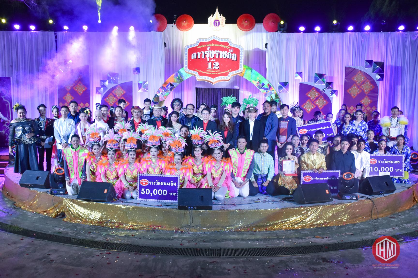 กิจกรรมวันมนุษยศาสตร์และ การประกวดขับร้องเพลงไทยลูกทุ่ง ดาวรุ่งราชภัฏ ครั้งที่ 12