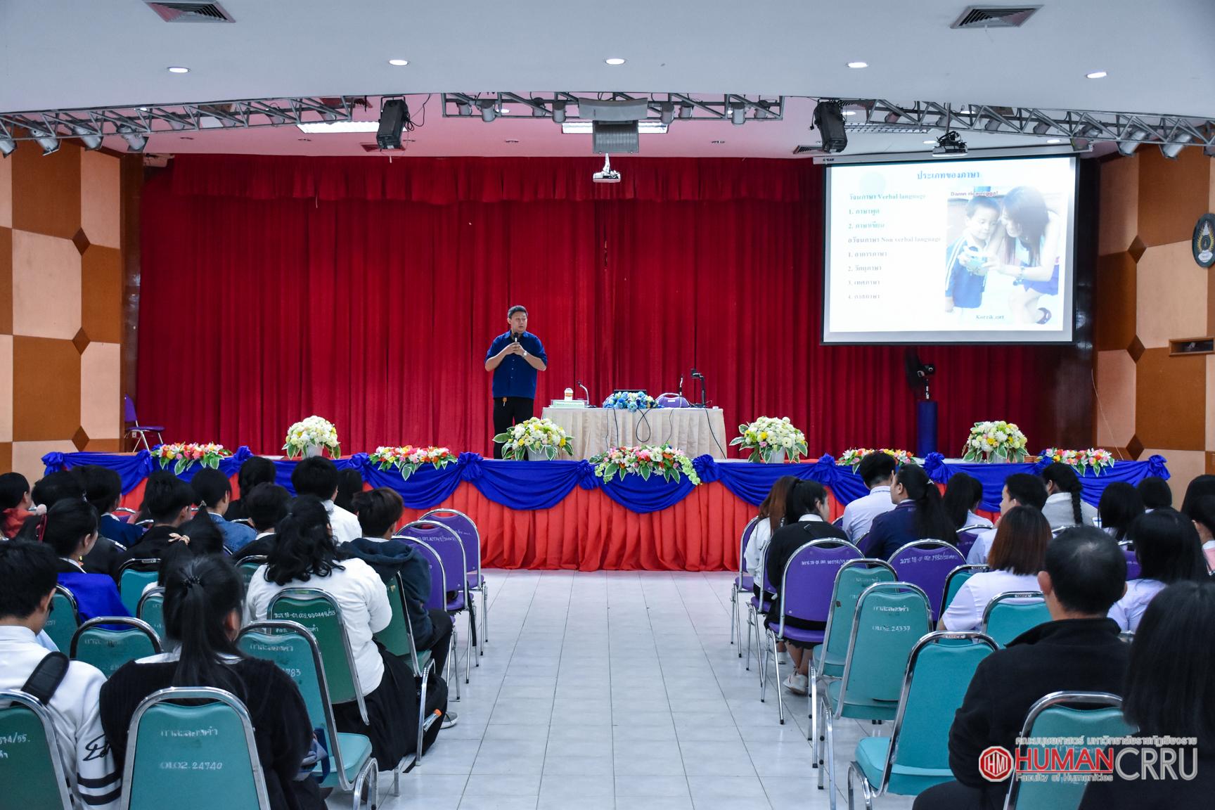 กิจกรรมอบรมและทดสอบสมรรถนะภาษาไทยเพื่อการสื่อสารและทักษะทางสังคมให้กับนักศึกษาคณะมนุษยศาสตร์