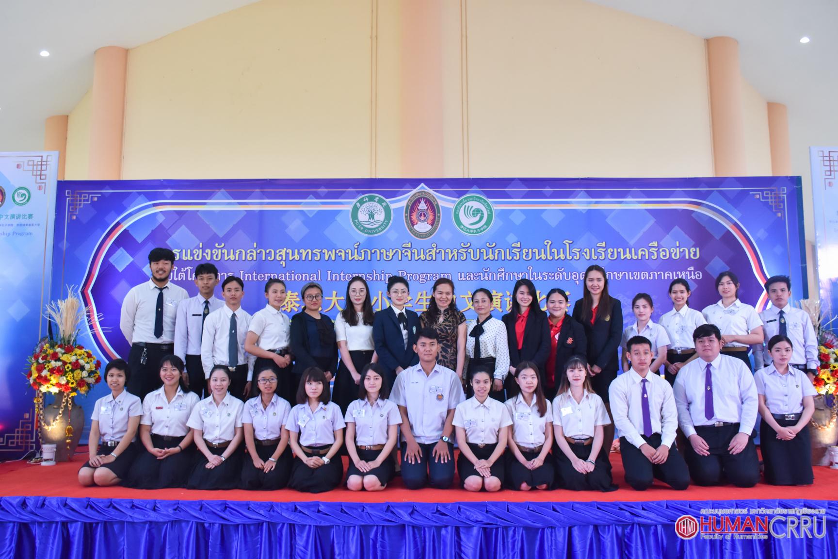 การแข่งขันกล่าวสุนทรพจน์ภาษาจีนสำหรับนักเรียนในโรงเรียนเครือข่ายโครงการ IIP