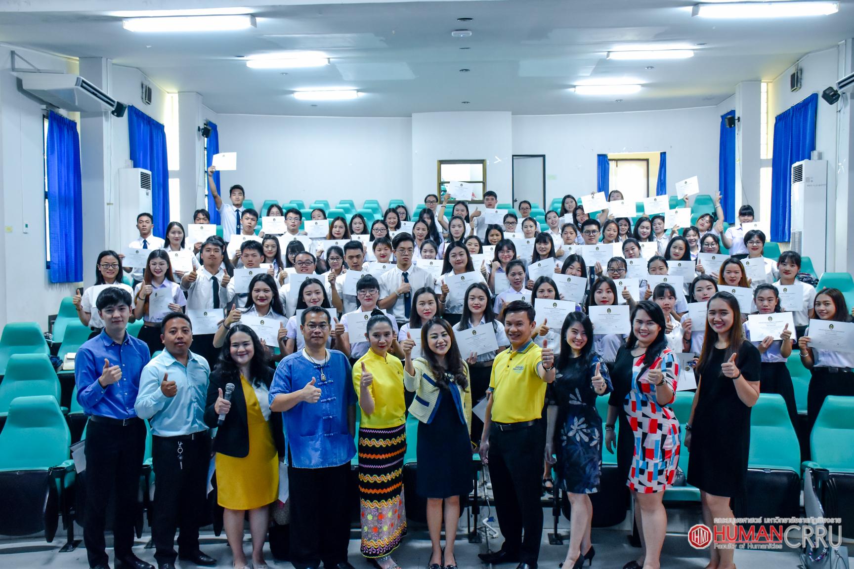 โครงการอบรมปัจฉิมนิเทศและมอบวุฒิบัตรแก่นักศึกษา