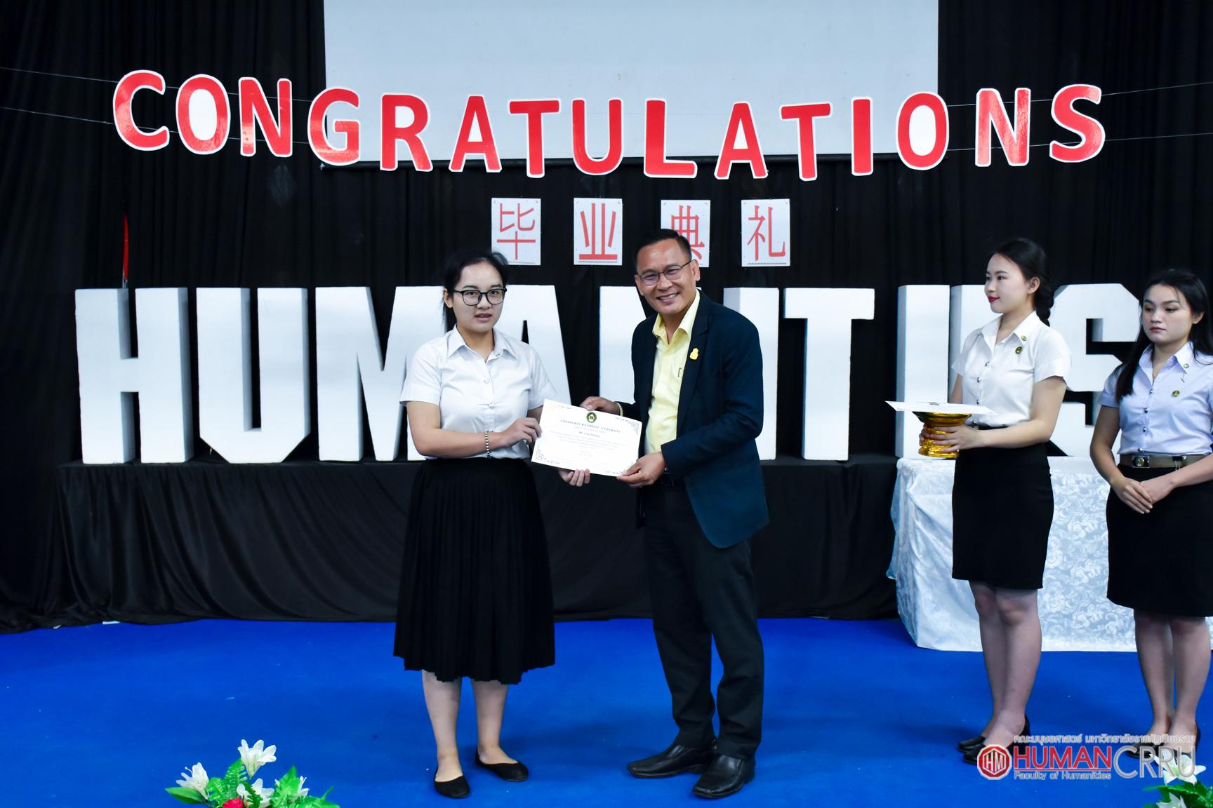 อบรมปัจฉิมนิเทศและมอบวุฒิบัตรแก่นักศึกษาชาวจีน