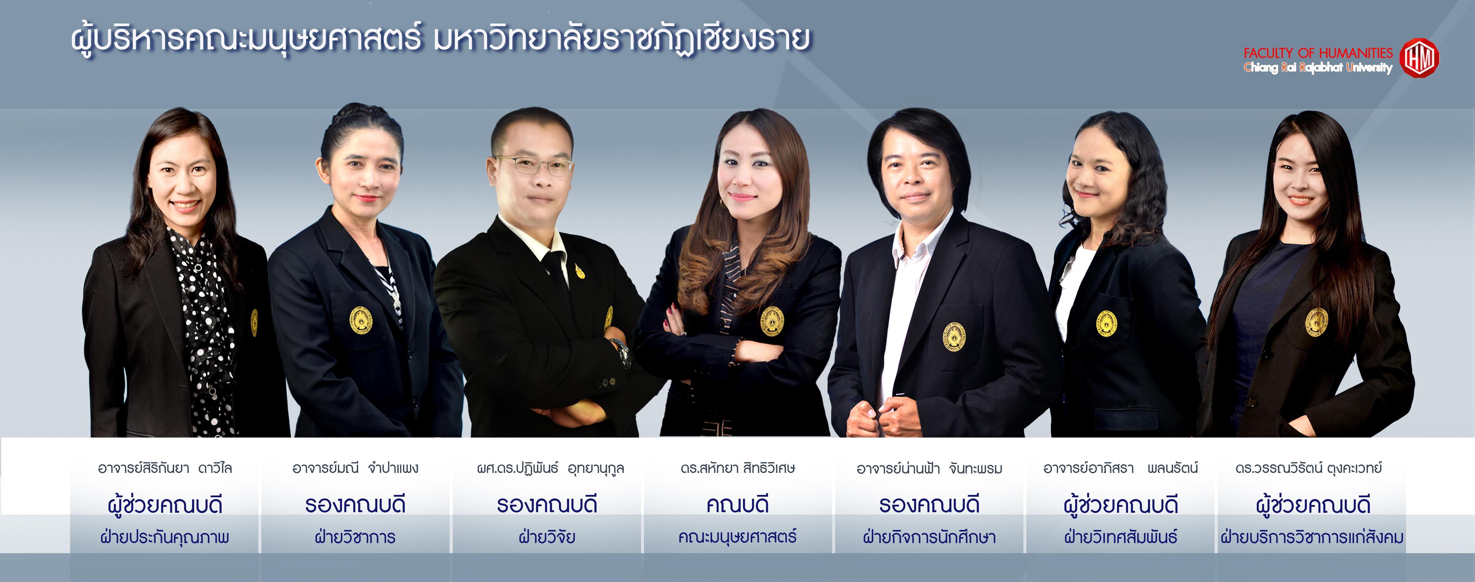 ประธานโปรแกรมและผู้อำนวยการศูนย์ มหาวิทยาลัยราชภัฏเชียงราย