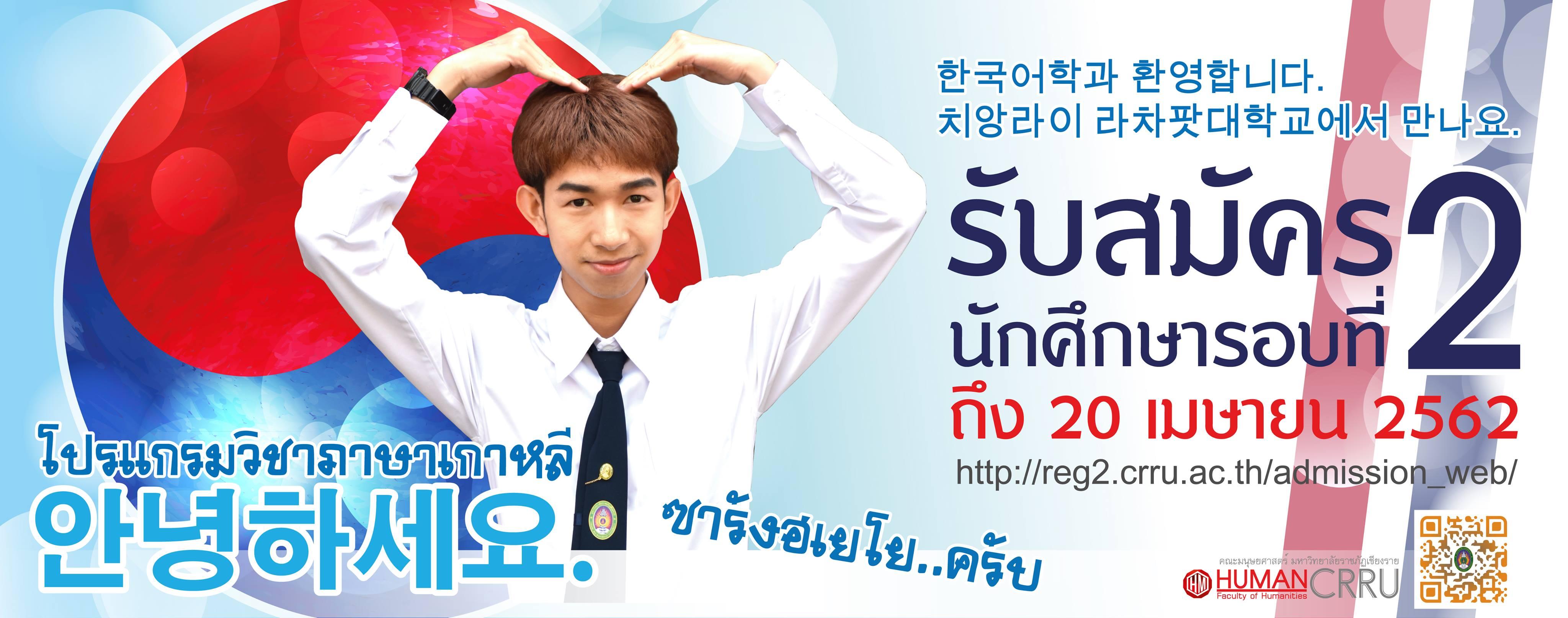 รับนักศึกษาเกาหลี